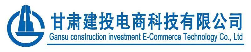 甘肃建投电商科技有限公司