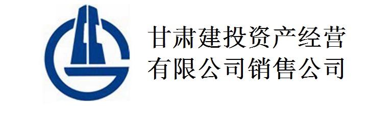 甘肃建投资产经营有限公司销售公司