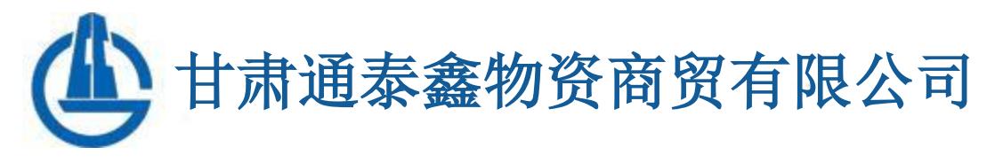 甘肃通泰鑫物资商贸有限公司