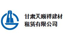 甘肃天顺祥建材租赁有限公司